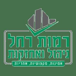 עמרם דהן, מנהל חברת הניהול, קיבוץ רמת רחל